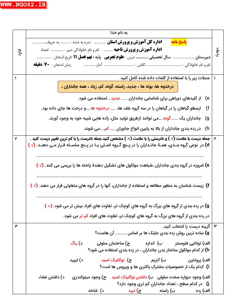 نمونه سوال تشریحی علوم نهم فصل 11 با پاسخ 4