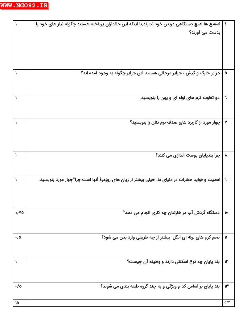 نمونه سوال تشریحی علوم نهم فصل 13 با جواب 3