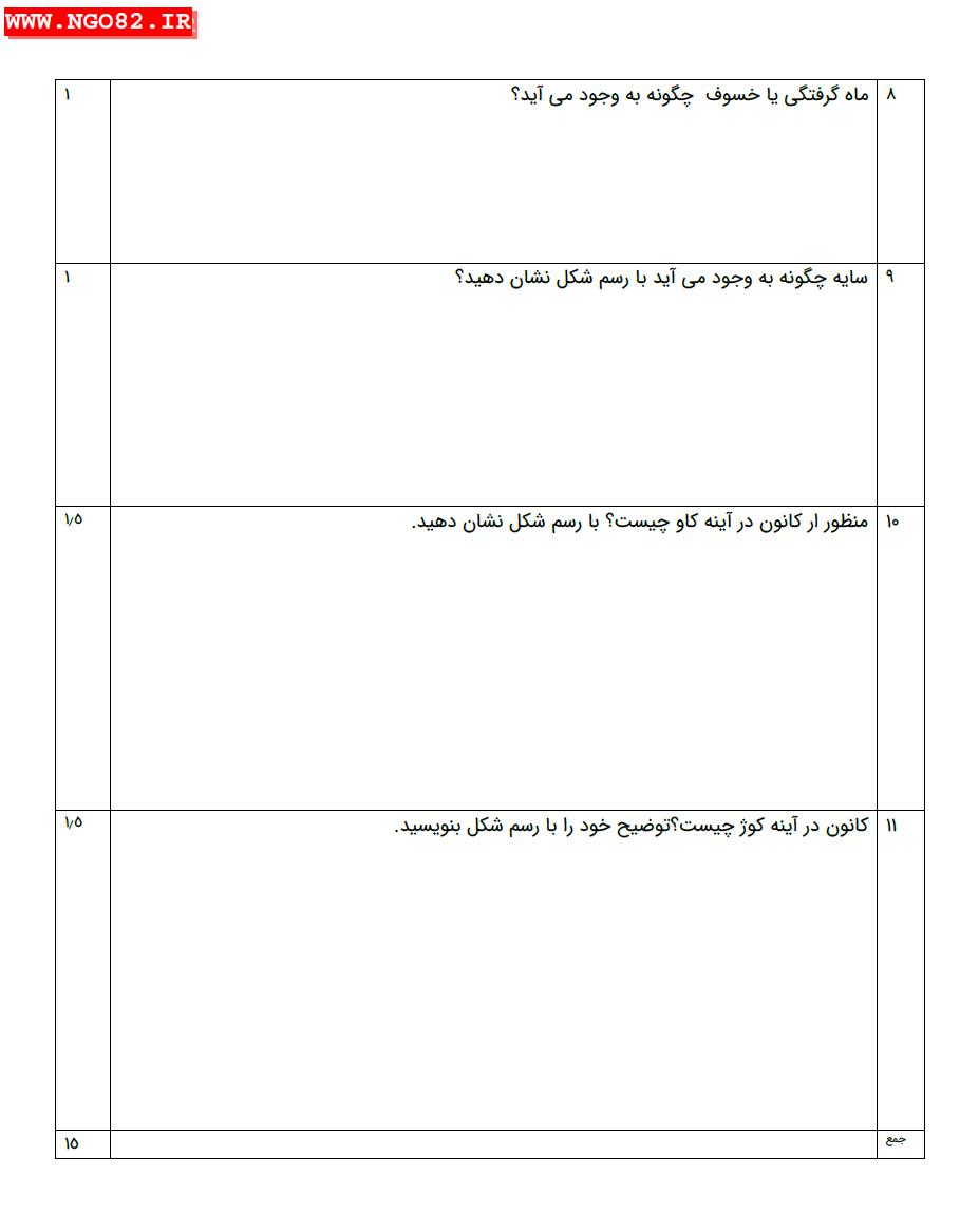 نمونه سوال تشریحی علوم هشتم فصل 14 با پاسخ 4