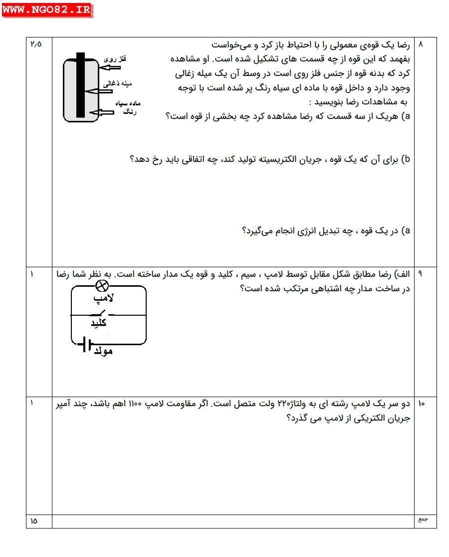 نمونه سوال تشریحی علوم هشتم فصل 9 با پاسخ 4