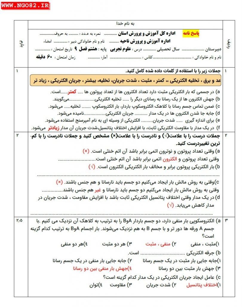 نمونه سوال تشریحی علوم هشتم فصل 9 با پاسخ 5
