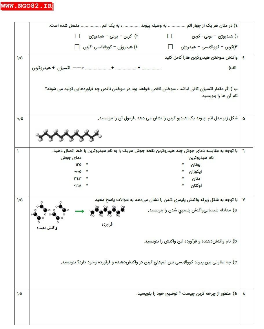 نمونه سوال تشریحی علوم نهم فصل 3 با پاسخ 3