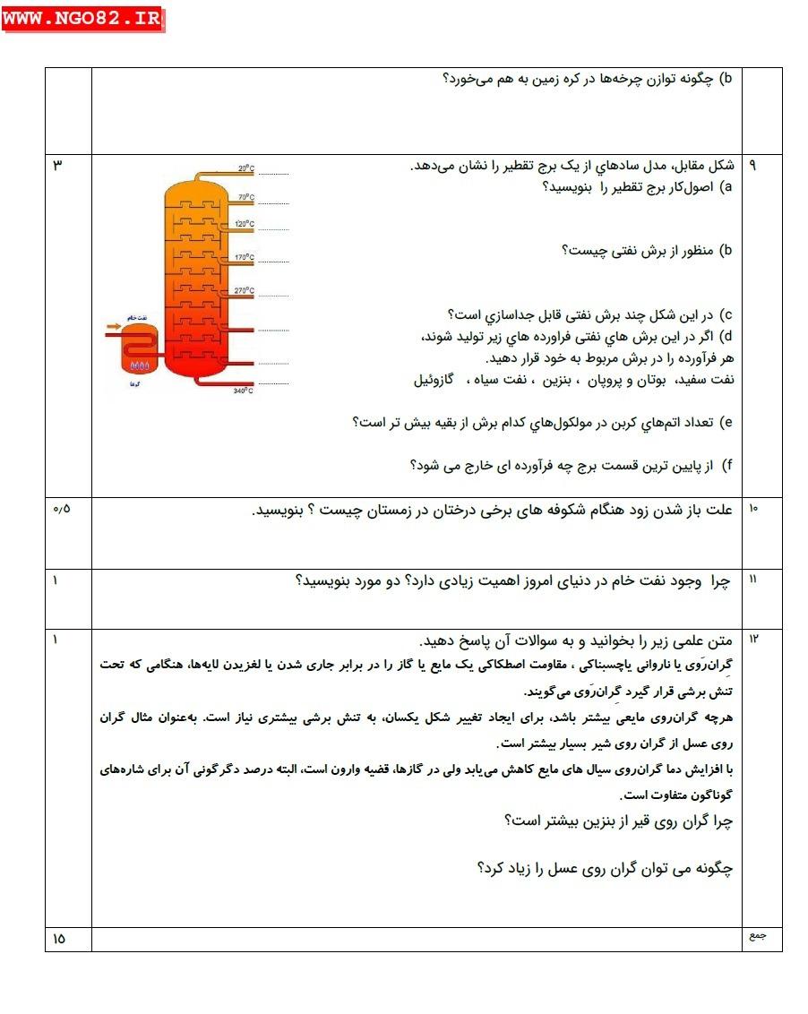 نمونه سوال تشریحی علوم نهم فصل 3 با پاسخ 4