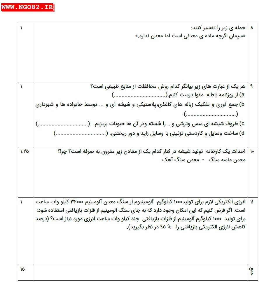 نمونه سوال تشریحی علوم هفتم فصل 5 با پاسخ 4