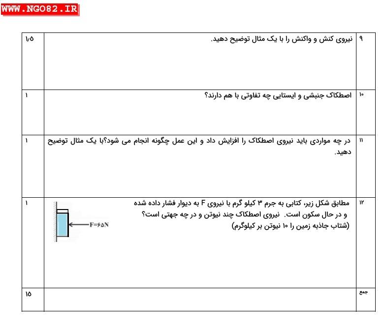 نمونه سوال تشریحی علوم نهم فصل 5 با پاسخ