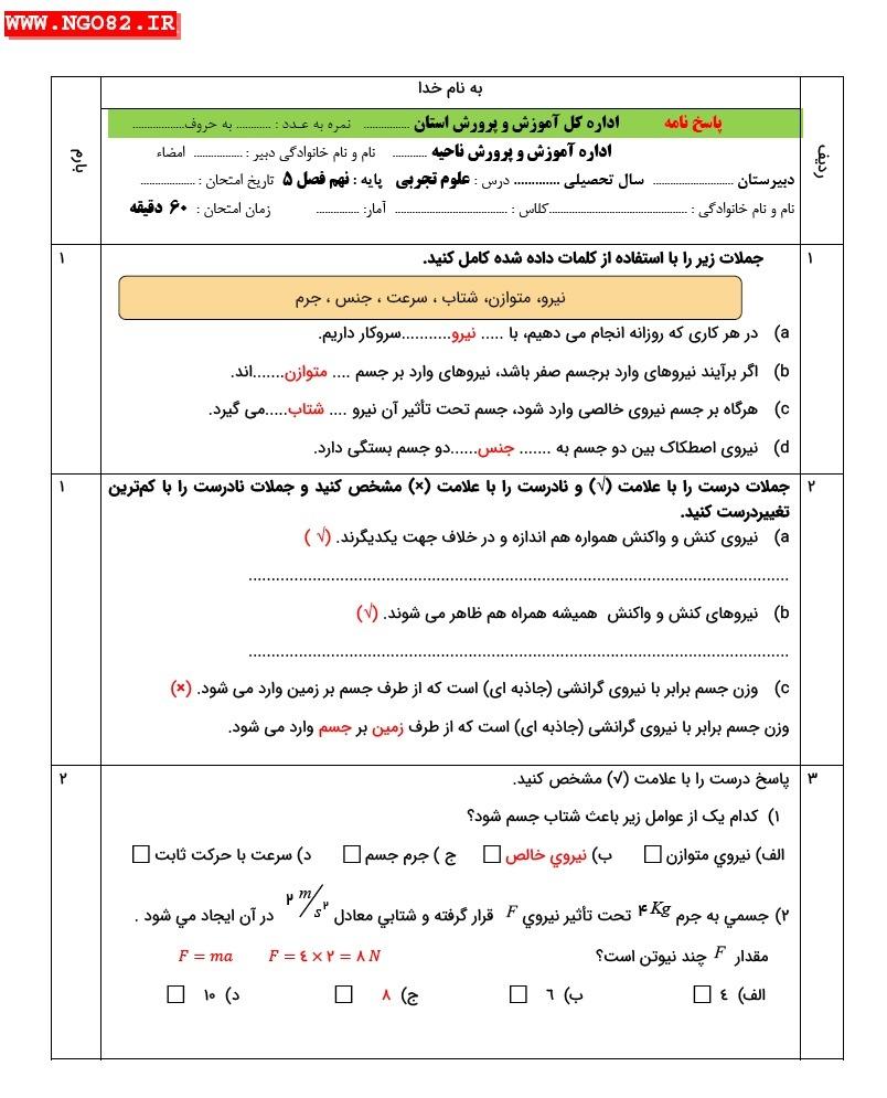 نمونه سوال تشریحی علوم نهم فصل 5 با پاسخ 5