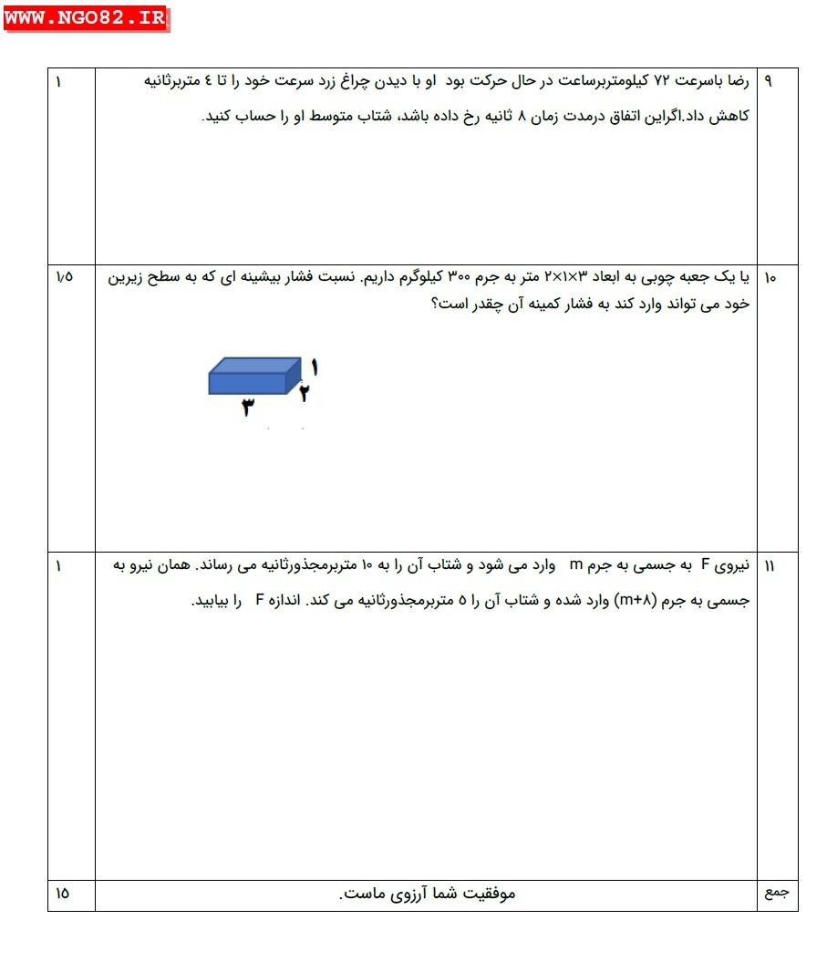 نمونه سوال میان ترم دوم علوم نهم+ پاسخ نامه 3