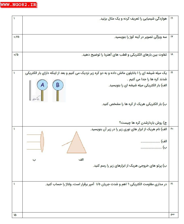 نمونه آزمون علوم هشتم خرداد ماه با پاسخ تشریحی 3