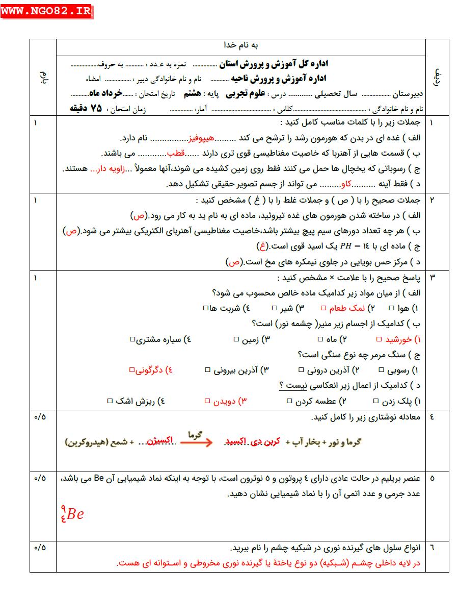 نمونه سوالات علوم هشتم خرداد ماه با پاسخ تشریحی 1