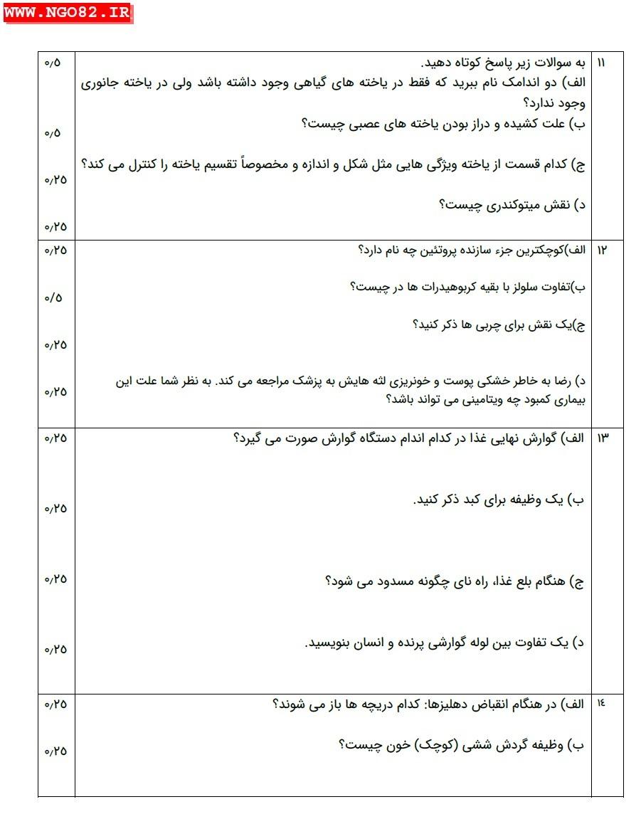 نمونه امتحان علوم هفتم خرداد ماه با پاسخ تشریحی 3