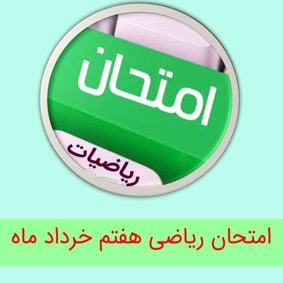 نمونه سوال ریاضی هفتم خردادماه + پاسخ تشریحی 1