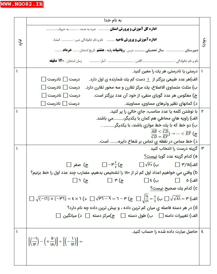 نمونه امتحان ریاضی هشتم خردادماه + پاسخ تشریحی