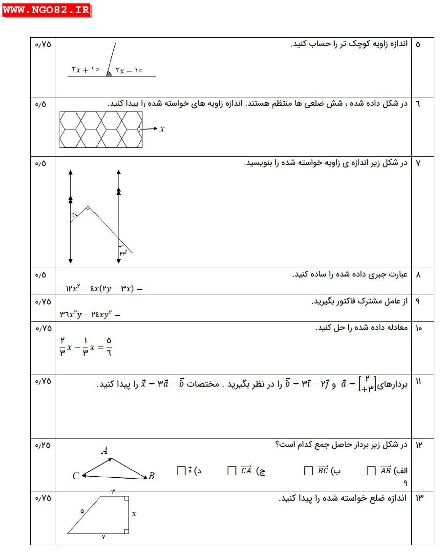 نمونه سوال ریاضی هشتم خردادماه + پاسخ تشریحی 2