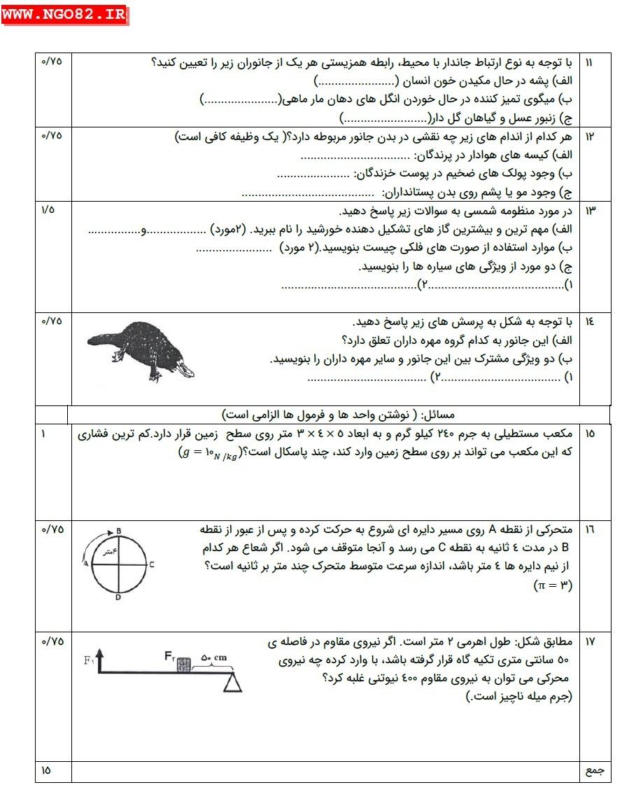 نمونه سوال علوم نهم خردادماه با پاسخ تشریحی(1) 3