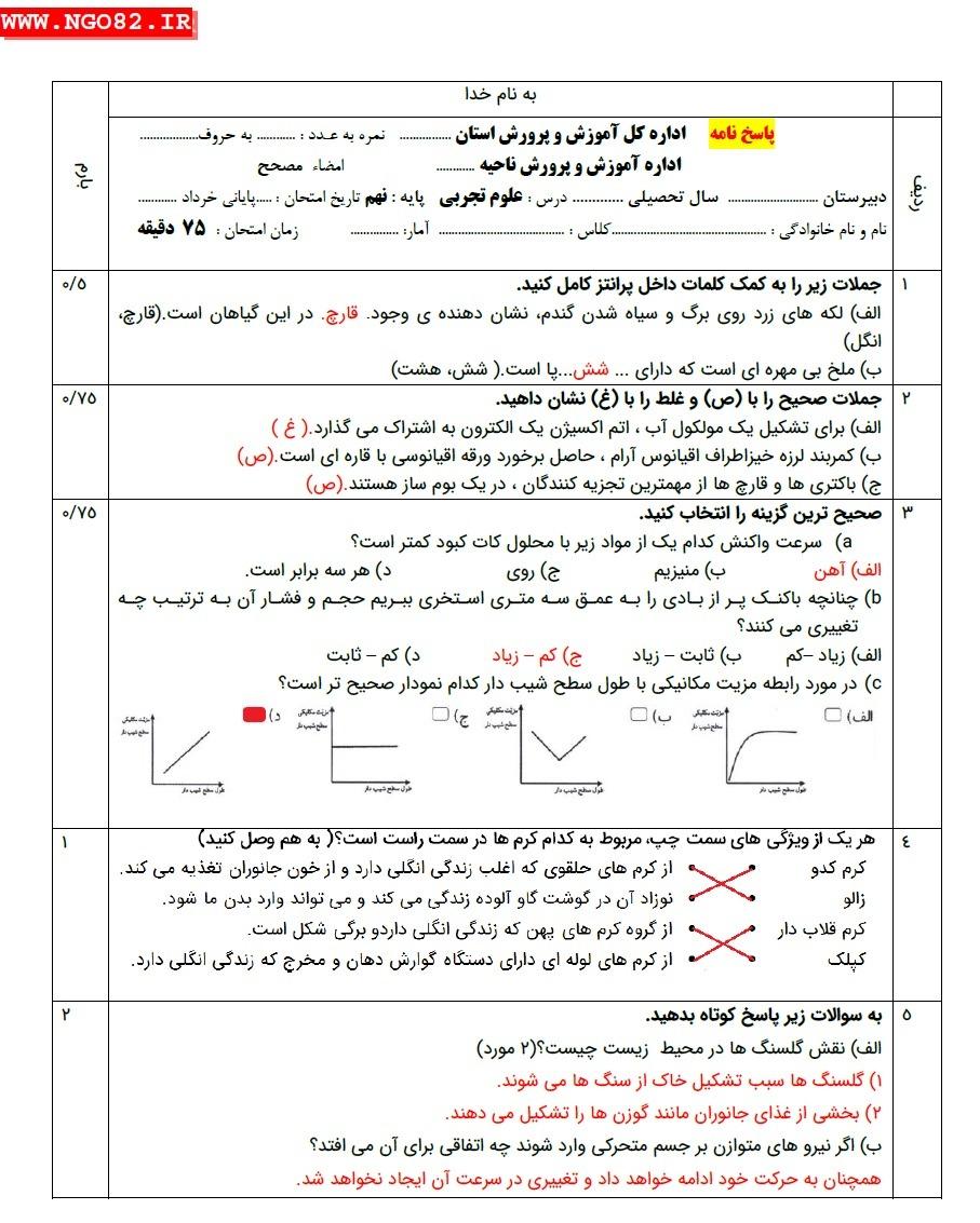 نمونه سوال علوم نهم خردادماه با پاسخ تشریحی(1) 4