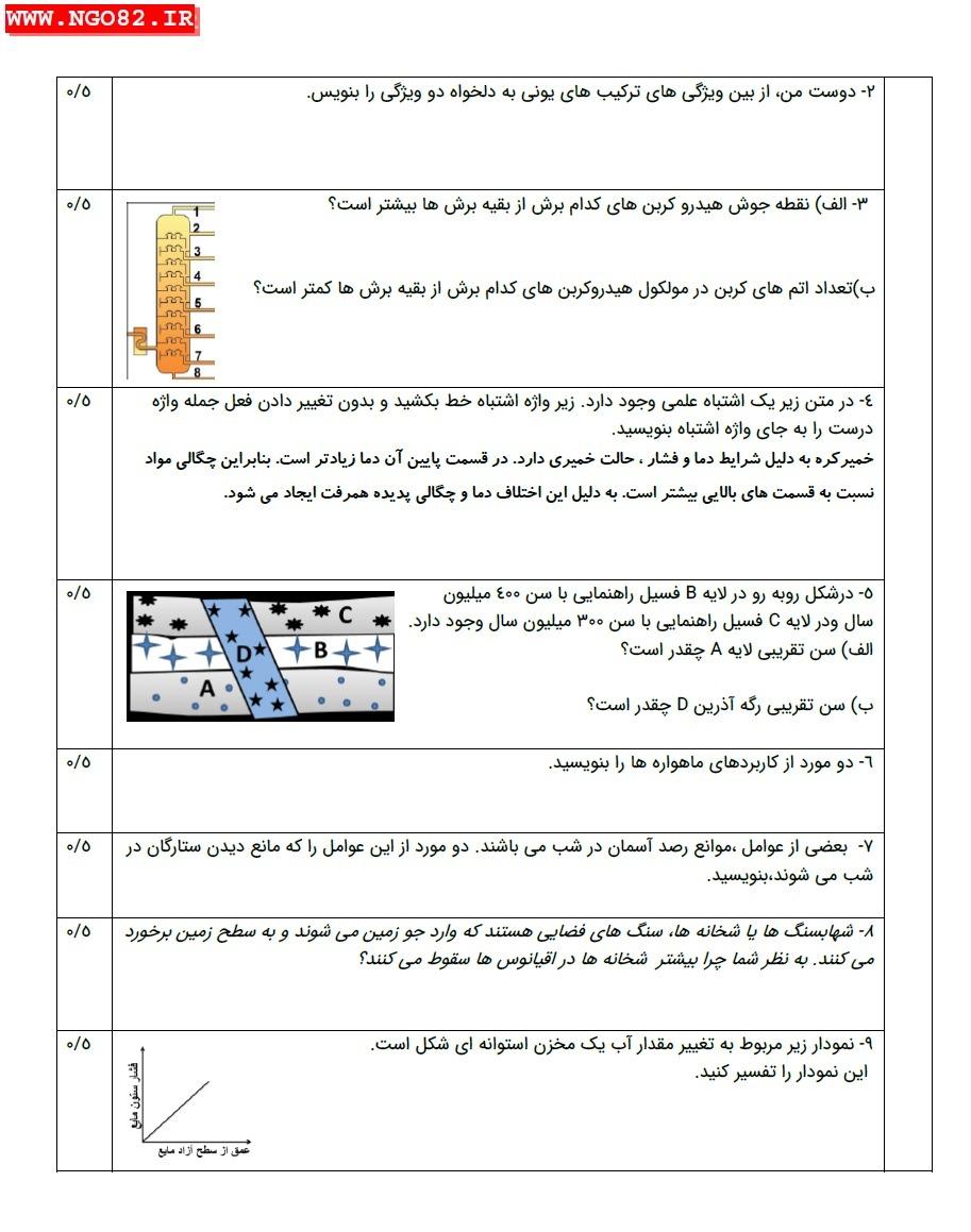 نمونه سوال علوم نهم خرداد ماه با پاسخ تشریحی(2)
