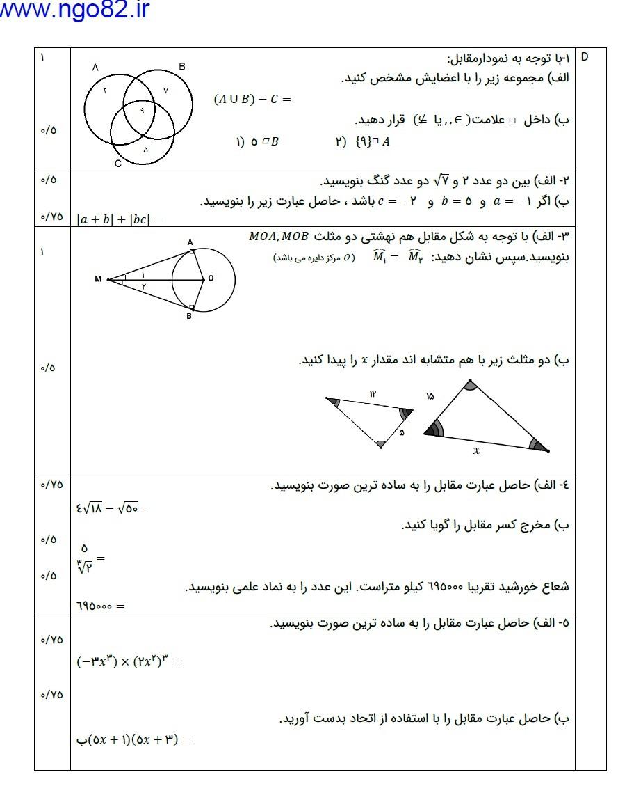 نمونه سوال ریاضی نهم نوبت دوم + پاسخ