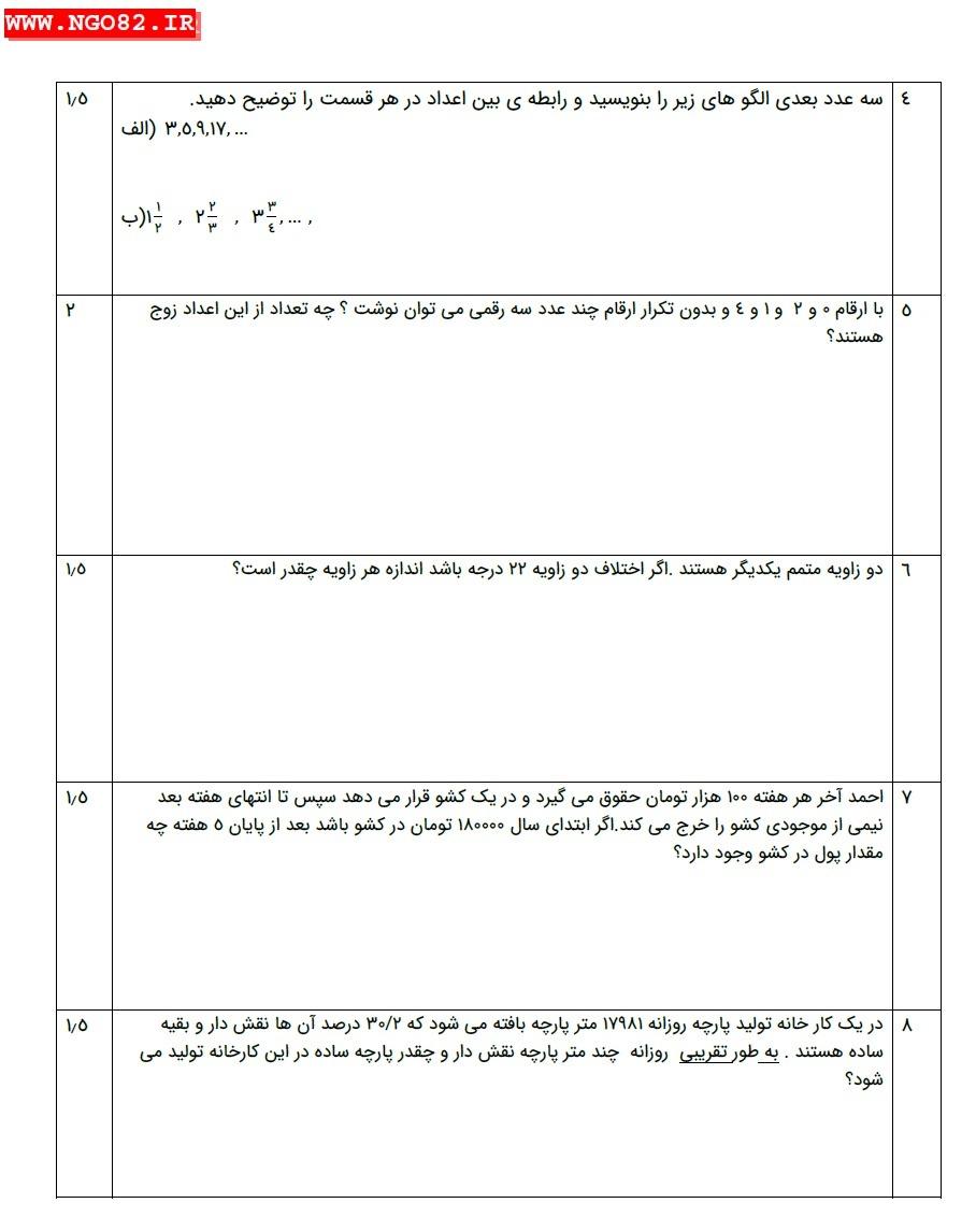نمونه سوال ریاضی هفتم فصل 1 با پاسخ