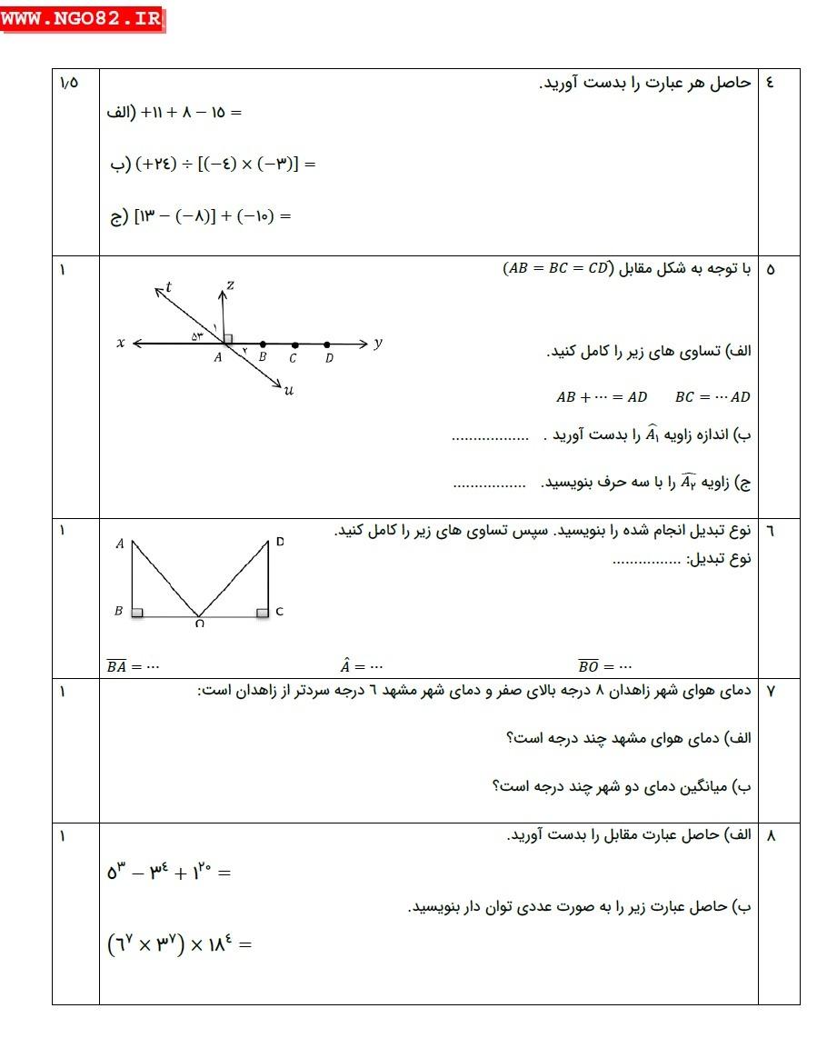 نمونه امتحان ریاضی هفتم خردادماه + پاسخ تشریحی 2