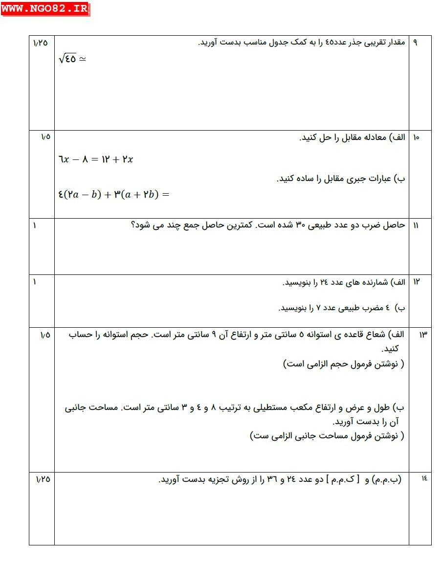 نمونه سوال ریاضی هفتم خردادماه + پاسخ تشریحی 3