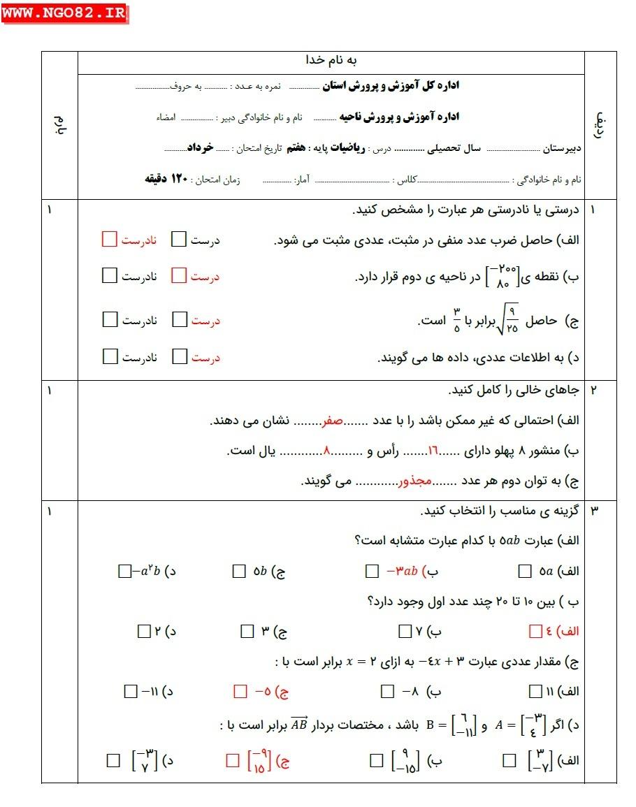 نمونه سوال ریاضی هفتم خردادماه + پاسخ تشریحی 5