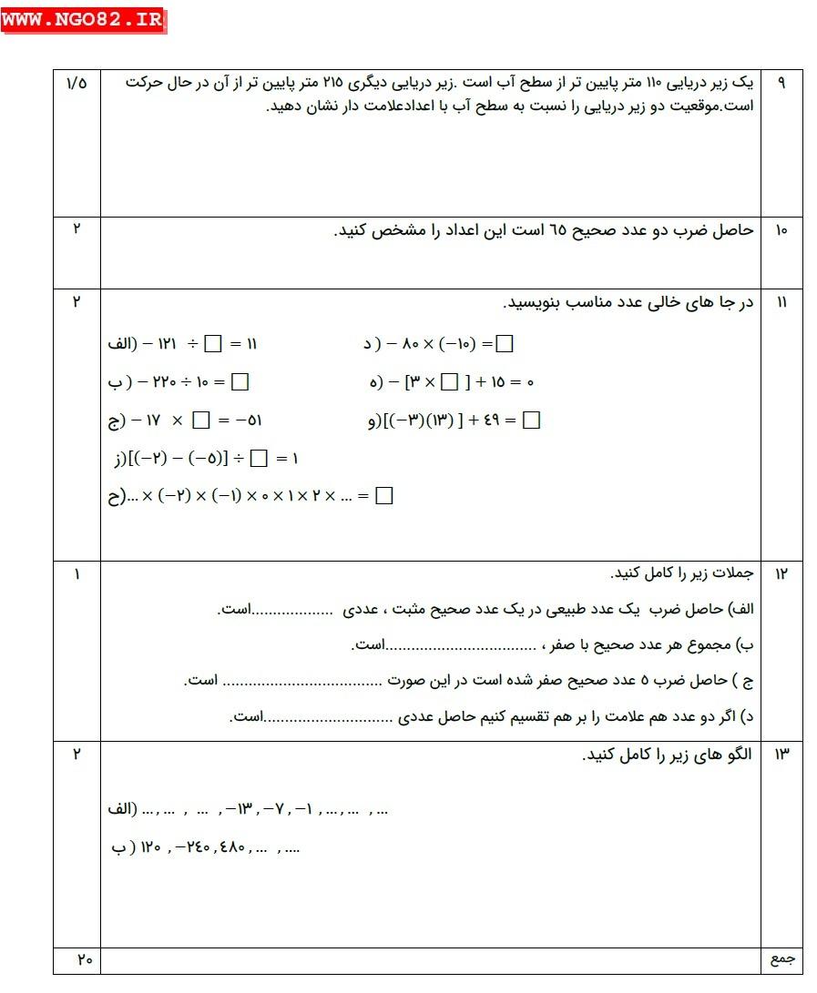نمونه سوال ریاضی هفتم فصل 2 با جواب تشریحی 3