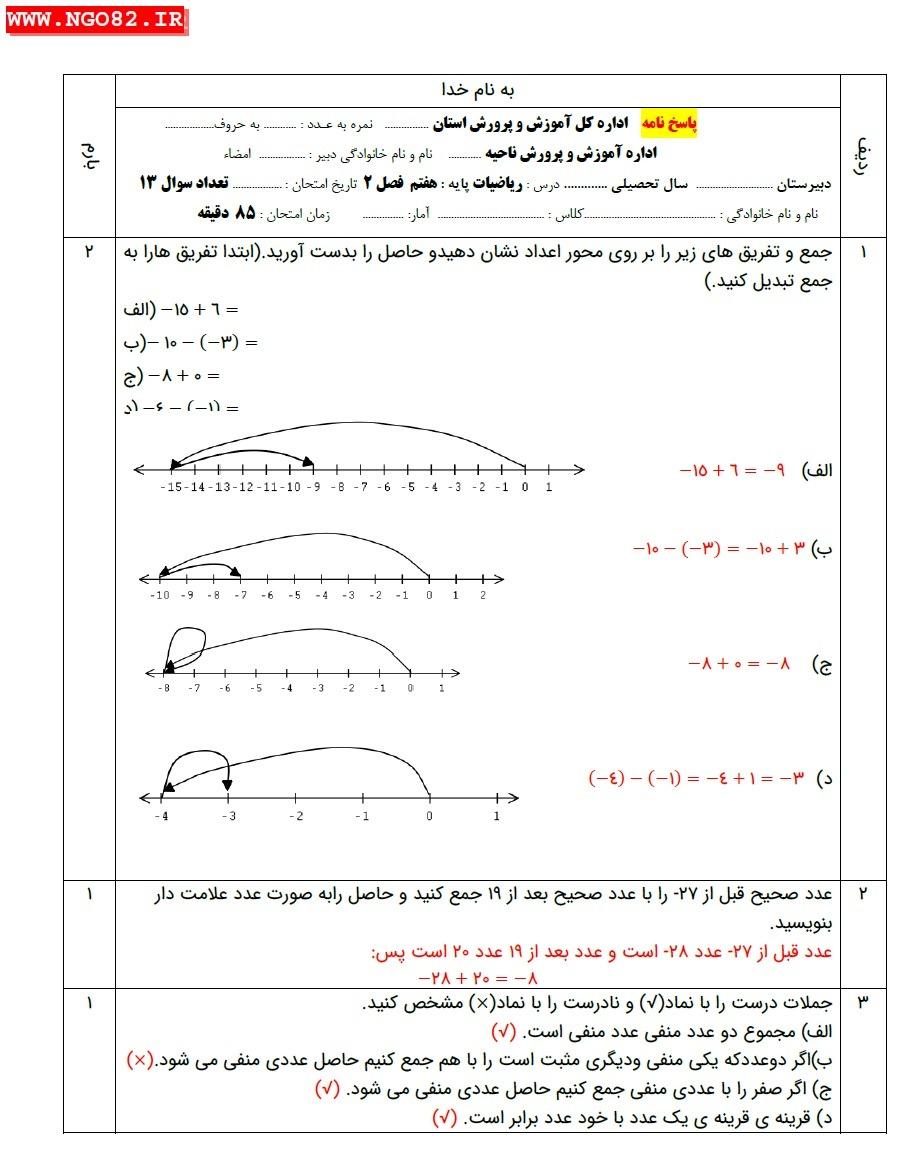 نمونه آزمون ریاضی هفتم فصل 2 با جواب تشریحی 4