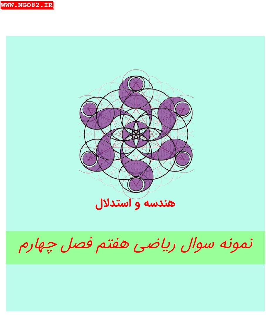 نمونه سوال ریاضی هفتم فصل 4 با پاسخ تشریحی (هندسه و استدلال) 1