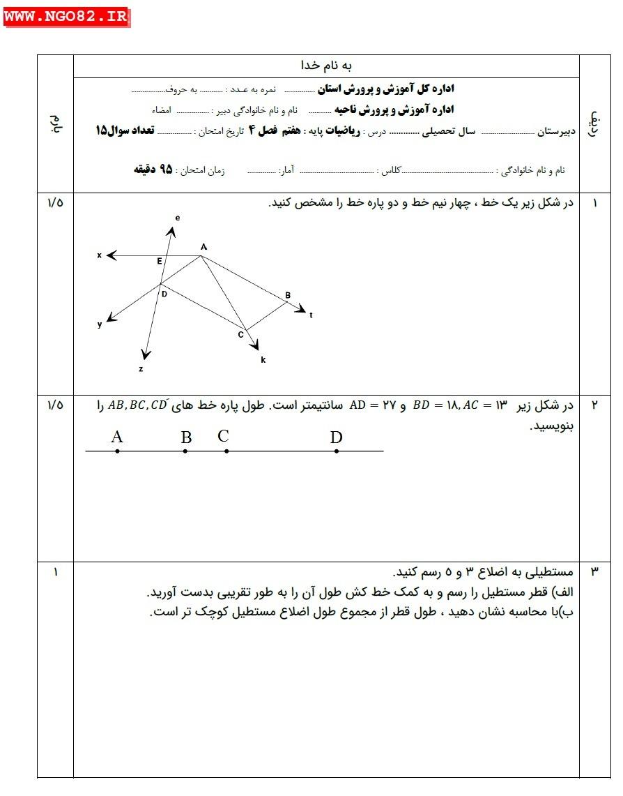 نمونه سوال ریاضی هفتم فصل 4 با پاسخ تشریحی (هندسه و استدلال) 2