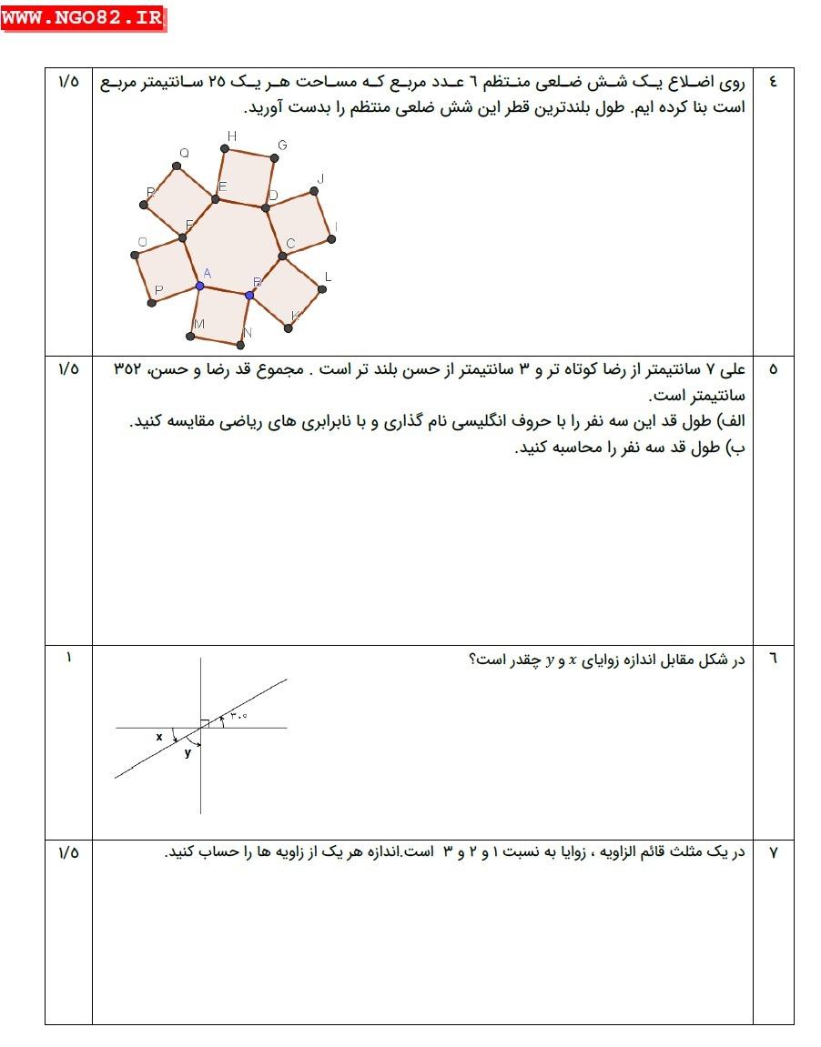 نمونه سوال ریاضی هفتم فصل 4 با پاسخ تشریحی (هندسه و استدلال) 3