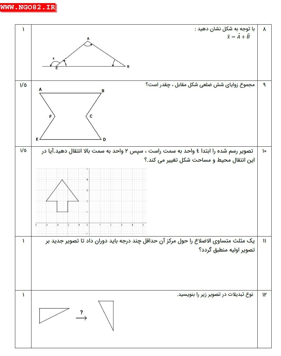 نمونه سوال ریاضی هفتم فصل 4 با پاسخ تشریحی (هندسه و استدلال) 4