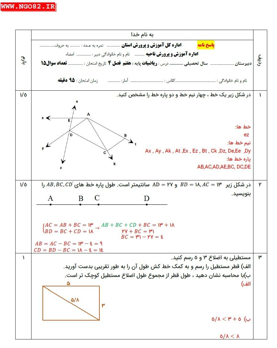 نمونه سوال ریاضی هفتم فصل 4 با پاسخ تشریحی (هندسه و استدلال) 6