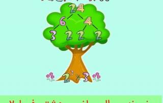 نمونه سوال ریاضی هشتم فصل 2