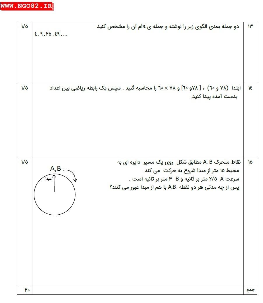 آزمون ریاضی هفتم فصل 5 با جواب تشریحی 4