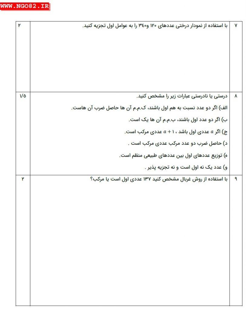 نمونه سوال ریاضی هشتم فصل 2 با جواب 3