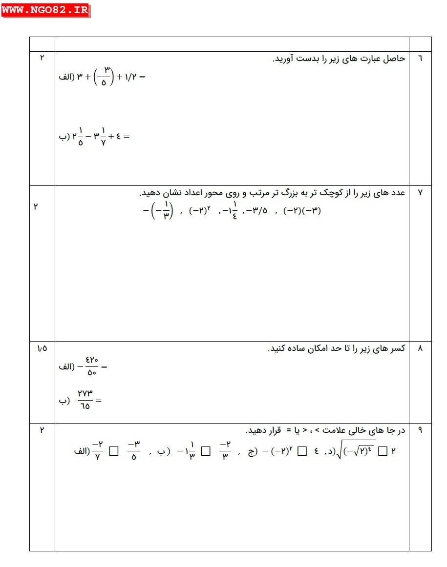 نمونه سوال ریاضی هشتم فصل 1 با پاسخ تشریحی 3