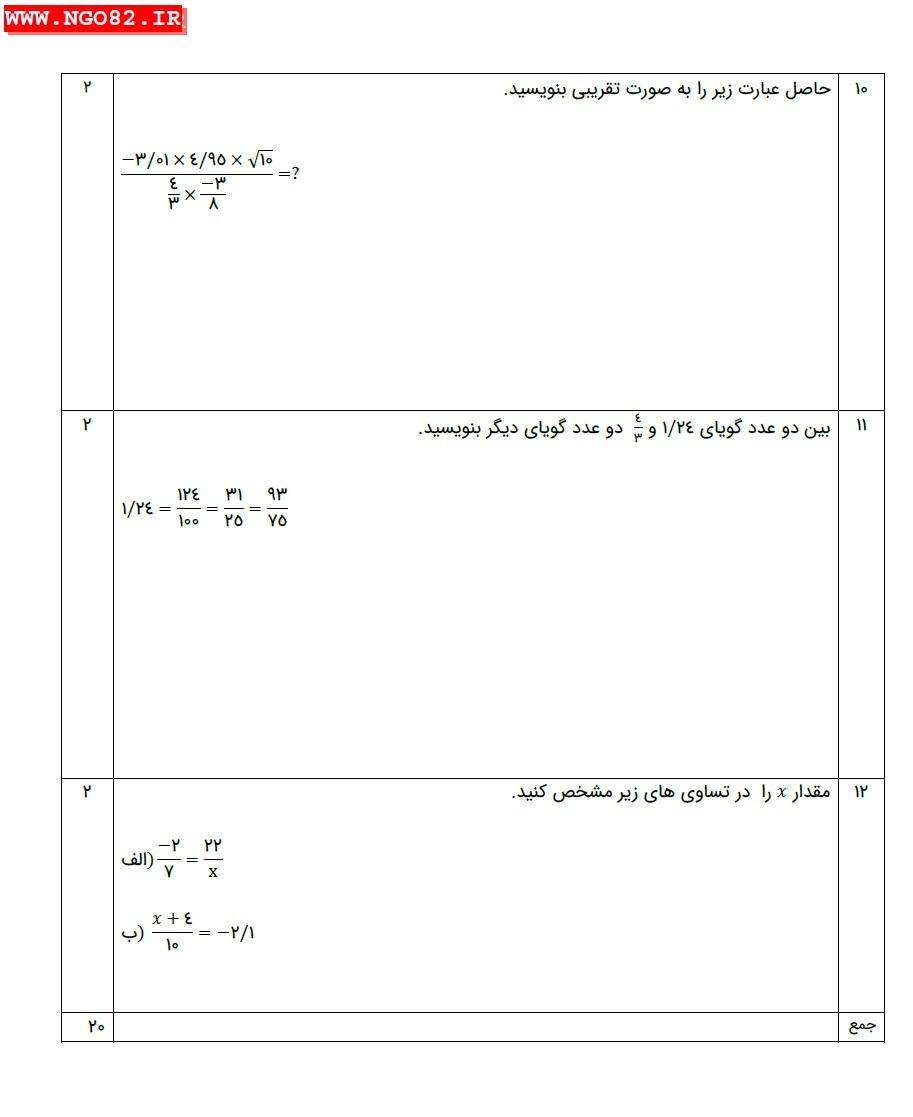 نمونه سوال ریاضی هشتم فصل 1 با پاسخ تشریحی 4