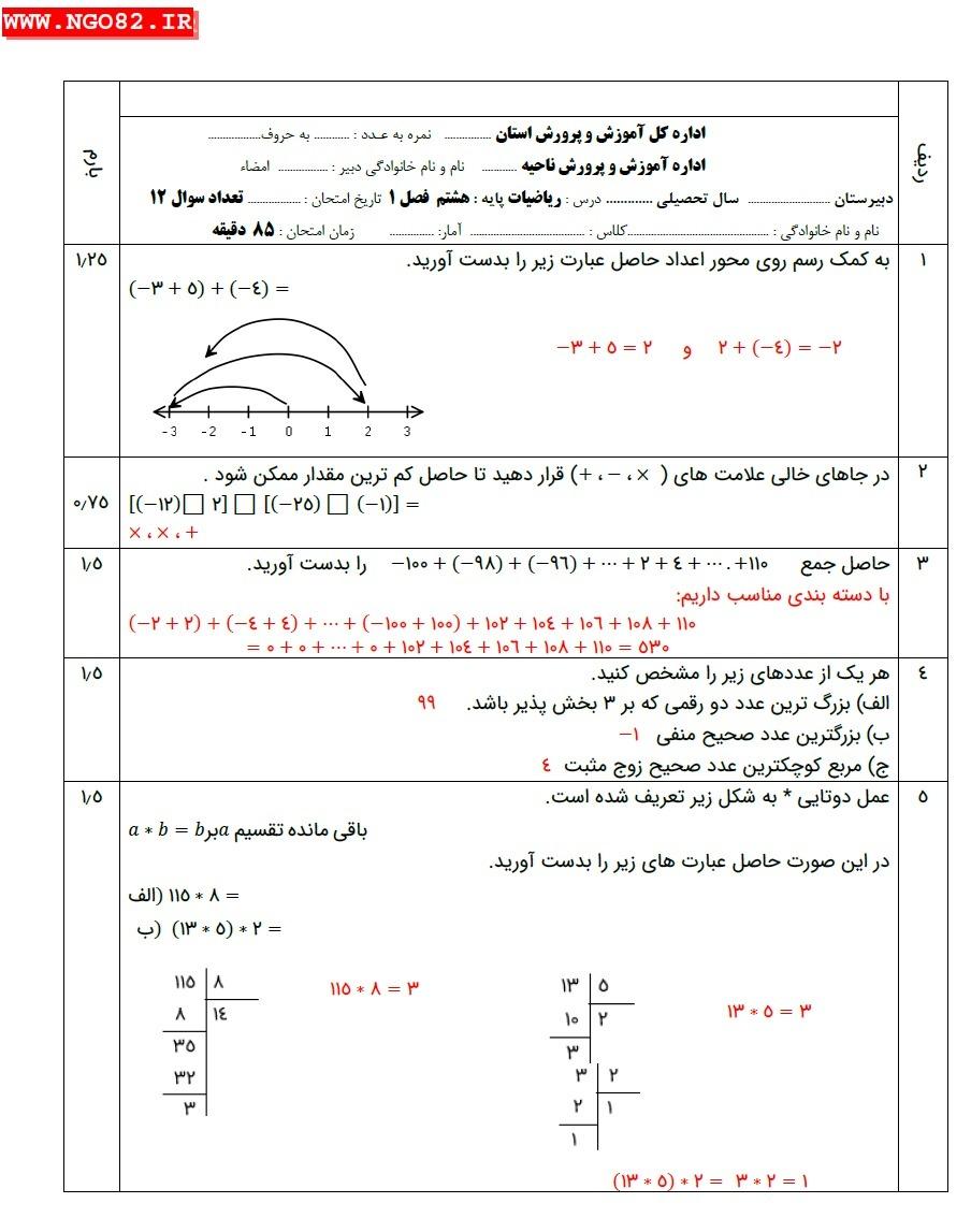 نمونه سوال ریاضی هشتم فصل 1 با جواب تشریحی 5
