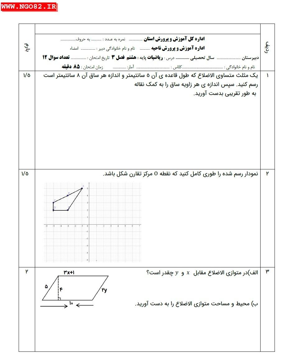نمونه سوال ریاضی هشتم فصل 3 با جواب تشریحی 2