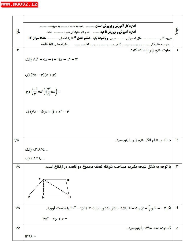 نمونه سوال ریاضی هشتم فصل 4 با جواب 2