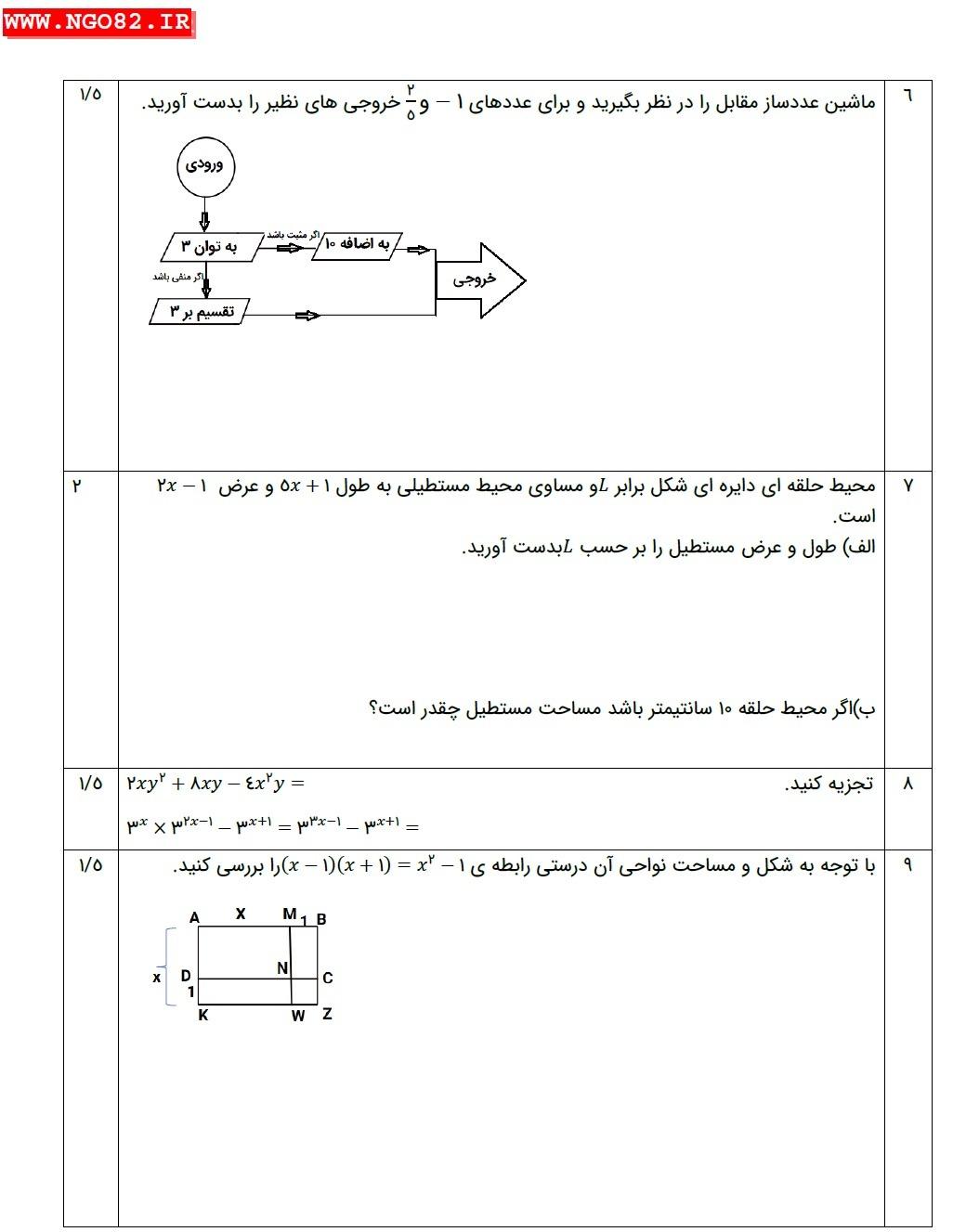 نمونه سوال ریاضی هشتم فصل 4 با جواب