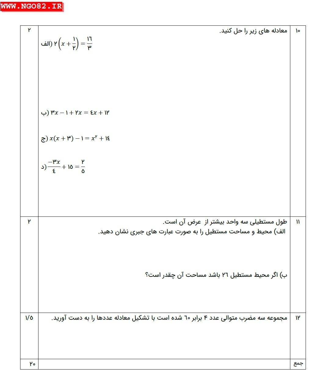 نمونه سوال ریاضی هشتم فصل 4 با جواب 4