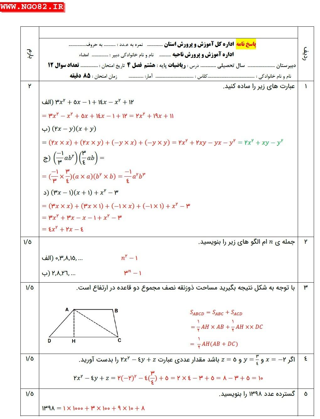 نمونه سوال ریاضی هشتم فصل 4 با جواب 5