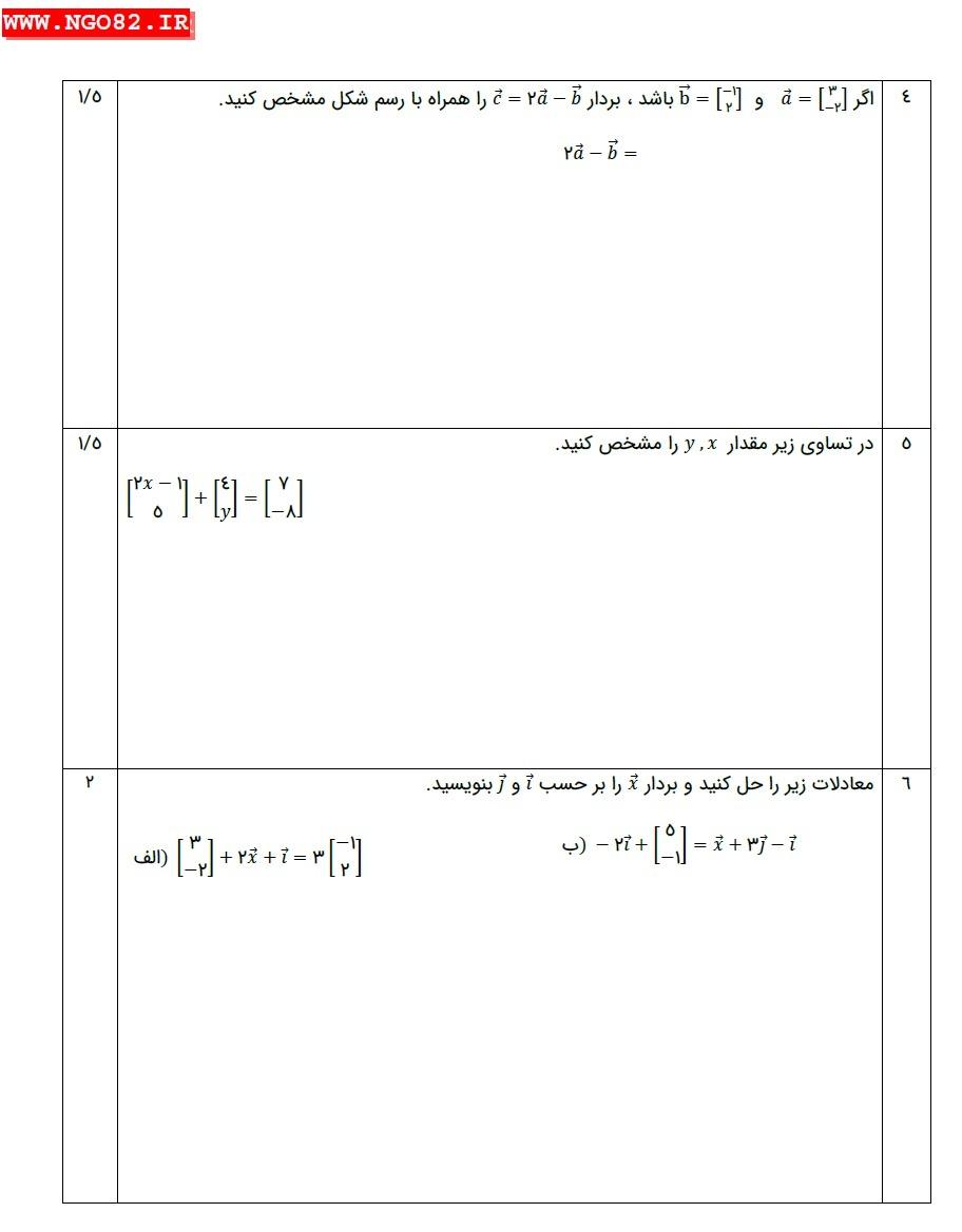 نمونه سوال ریاضی هشتم فصل 5 با جواب تشریحی (بردار و مختصات) 3