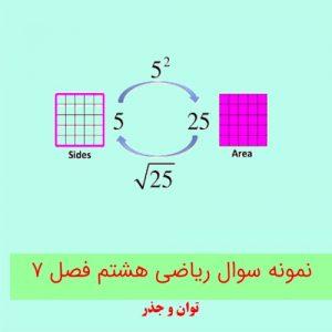 نمونه سوال ریاضی هشتم فصل 7 با جواب