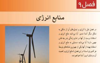 فیلم آموزشی تدریس فصل 9 منابع انرژی
