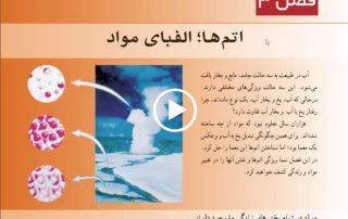 فیلم آموزشی تدریس فصل 3 علوم هفتم