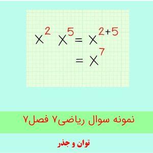نمونه سوال ریاضی هفتم فصل 7 با جواب