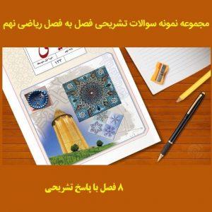 مجموعه نمونه سوالات تشریحی فصل به فصل ریاضی نهم (8 فصل با پاسخ تشریحی)