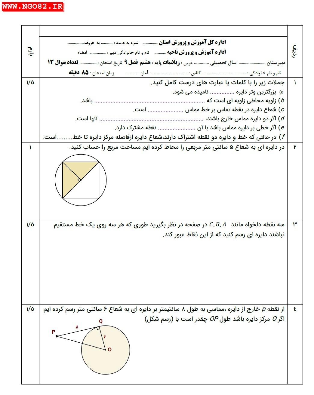 آزمون ریاضی هشتم فصل 9 با جواب تشریحی 2